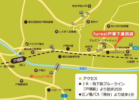 fureai戸塚下倉田店